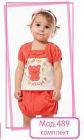Комплект детский для девочки, юбка с маечкой и болеро