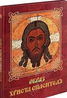 Образ Христа Спасителя, фото 1