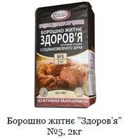 "Борошно ""Здоров'я""№2 2кг"