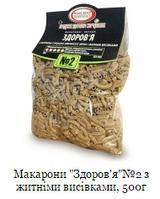 "Макарони ""Здоров'я""№2, 0,4кг"