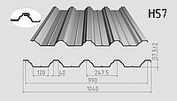 Профнастил кровельно-несущий H-57 1040/990 с цинковым покрытием 0,65мм