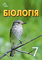 Біологія, 7 клас.  І. В. Довгаль, Г. В. Ягенська, О. В. Жолос та ін.
