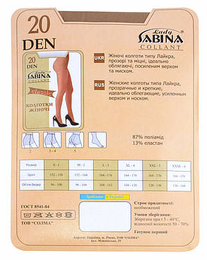 Колготки Lady Sabina 20 den Classic Natural р.4 (LS20Cl) | 5 шт., фото 2