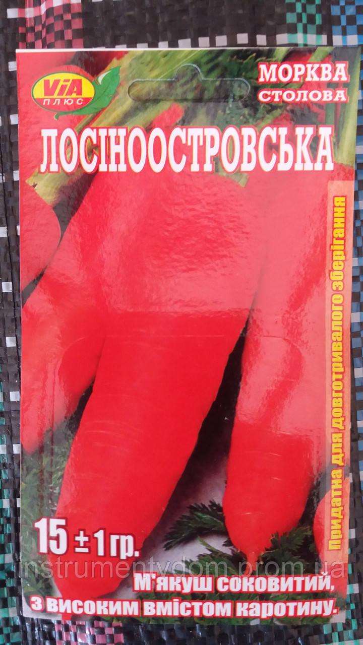 """Семена моркови """"Лосиноостровская"""" ТМ VIA-плюс, Польша (упаковка 10 пачек по 15 г)"""