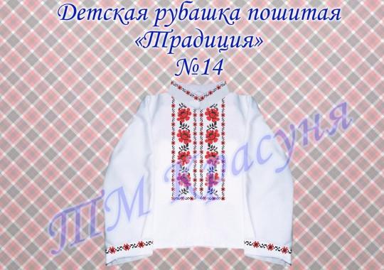 """Рубашка- заготовка под вышивку для мальчика """"Традиция-14"""""""