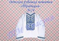 """Рубашка- заготовка под вышивку для мальчика """"Традиция-24"""""""