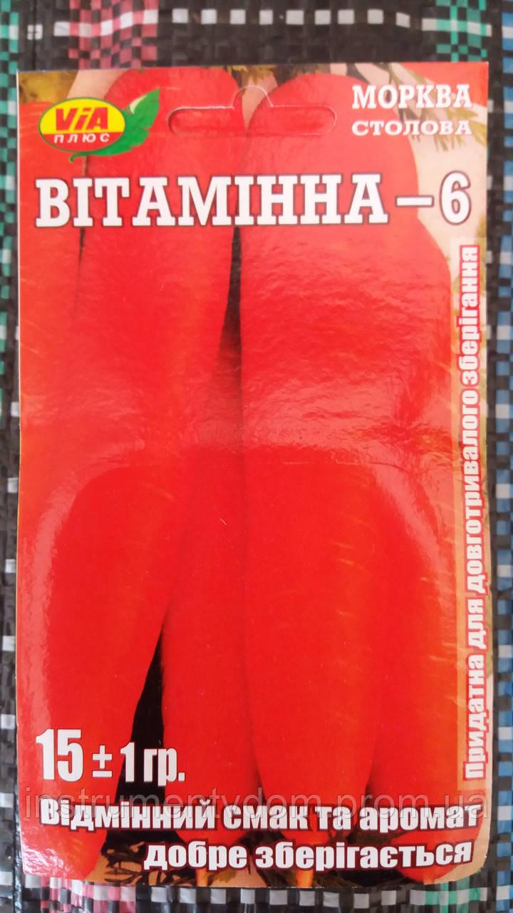 """Семена моркови """"Витаминная-6"""" ТМ VIA-плюс, Польша (упаковка 10 пачек по 15 г)"""