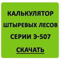 Калькулятор штыревых лесов серии Э-507