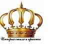 Империя стиля и красоты