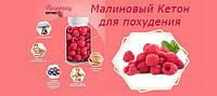 Raspberry Ketone - эффективная борьба с лишним весом! Оригинал
