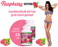 Малиновый кетон (Raspberry Ketone) - экстракт для снижения веса