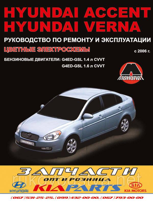 Книга Hyundai Accent 2006-10 бензин Руководство по эксплуатации, ремонту