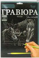 Гравюра панорама Котенок с лошадьми