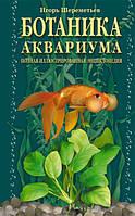 И. И. Шереметьев Ботаника аквариума