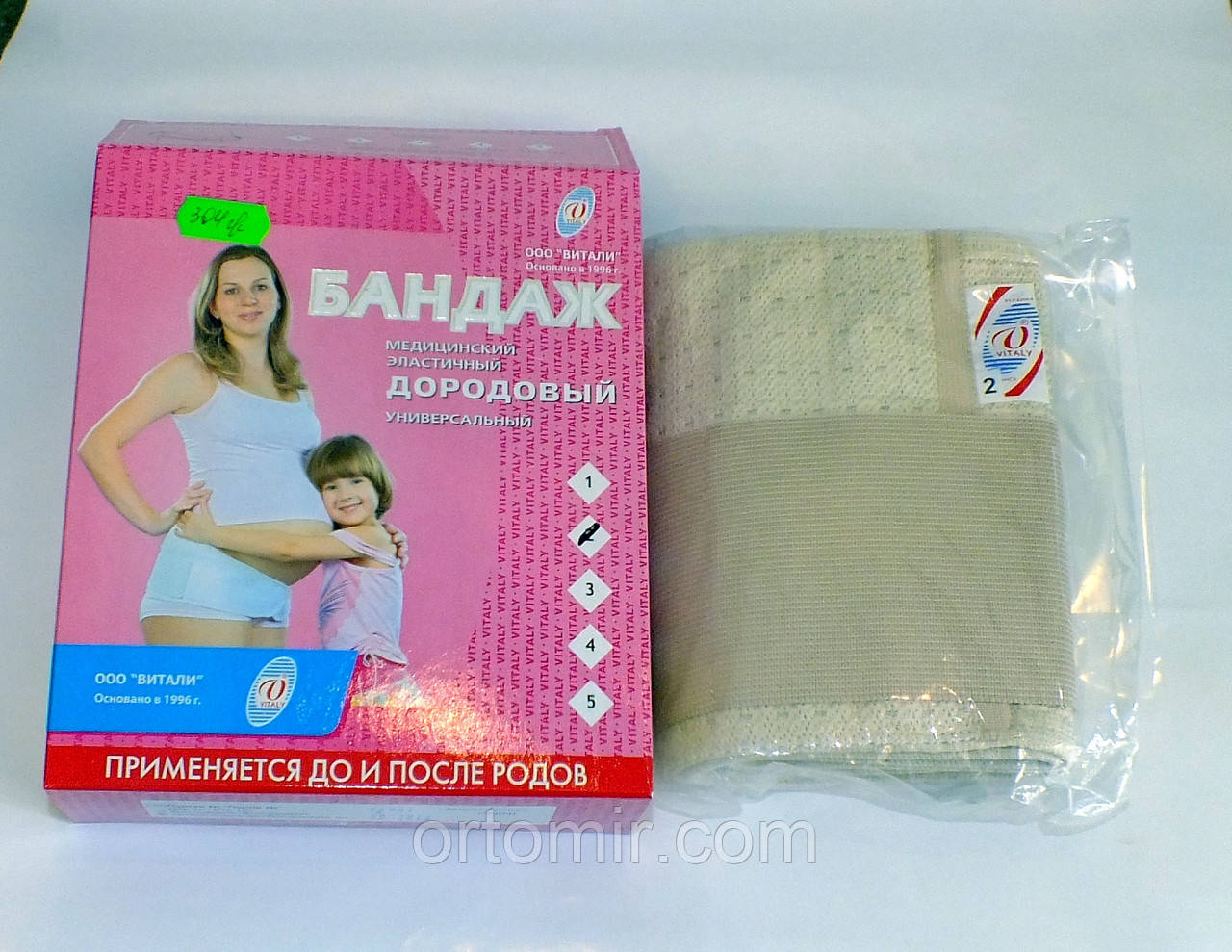 Бандаж для беременных Витали Аэро