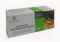 Экстракт корня Солодки поможет при воспалениях ЖКТ