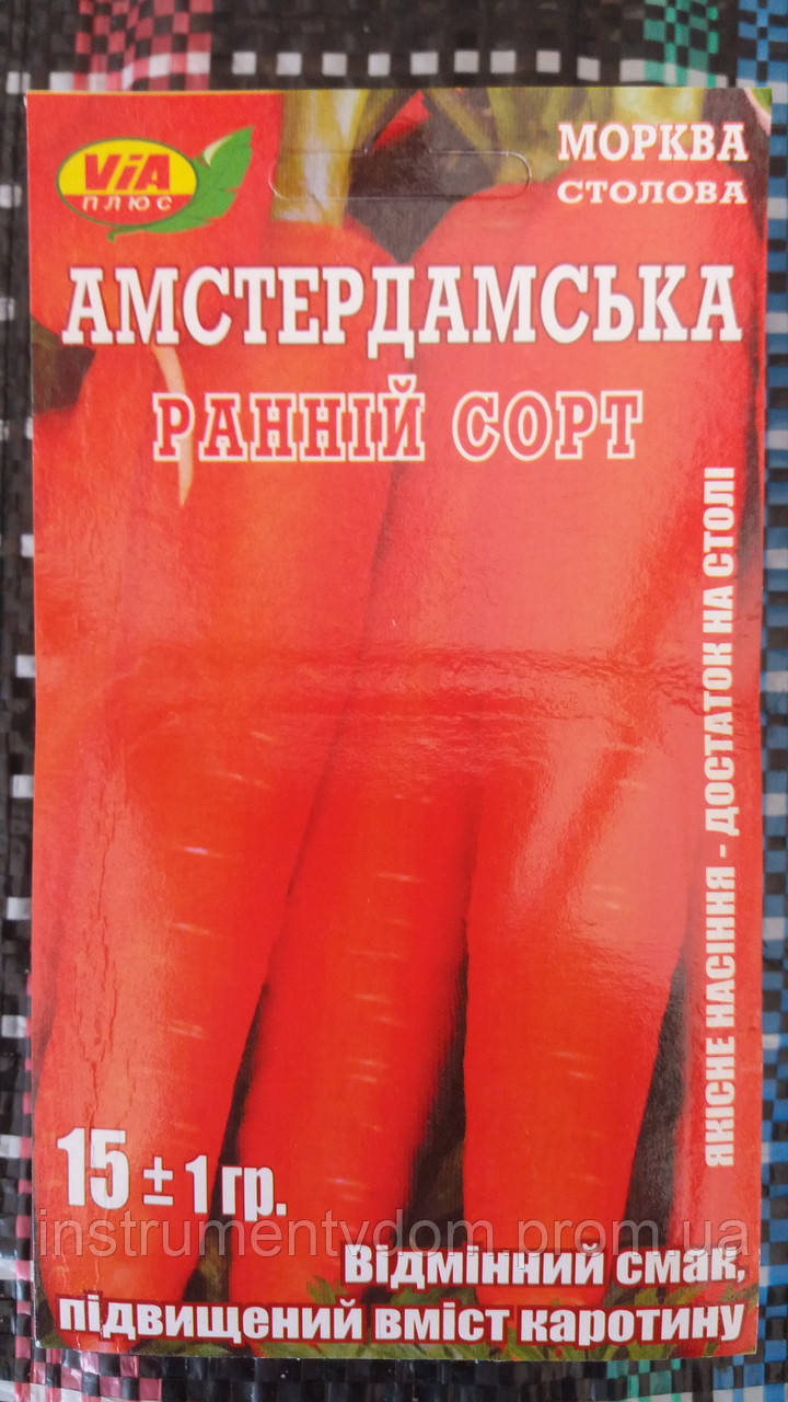 """Семена моркови """"Амстердамская"""" ТМ VIA-плюс, Польша (упаковка 10 пачек по 15 г)"""
