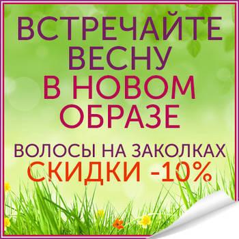Встречайте весну в новом образе
