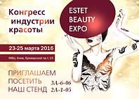 Приглашаем Вас посетить 16-й Конгресс индустрии красоты «Эстет Бьюти Экспо»