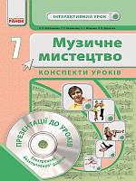 007 кл НП Ранок РУ Музичне мистецтво 007 кл +CD Інтерактивний урок Хлєбнікова