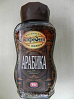 """Кофе ,,Московская кофейня на паяхъ"""" арабика 95грамм"""