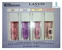 Парфумерний набір з феромонами Lanvin Ланвін міні 4 по 15мл топ жіночий аромат