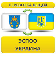 Перевозка Личных Вещей из Эспоо в Украину