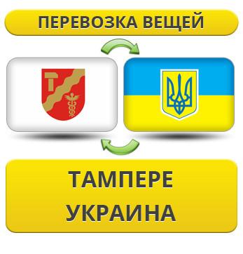 Перевозка Личных Вещей из Тампере в Украину