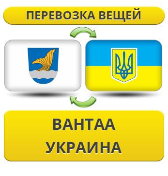 Перевозка Личных Вещей из Вантаа в Украину