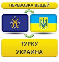 Перевозка Личных Вещей из Турку в Украину