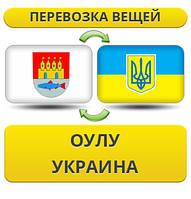 Перевозка Личных Вещей из Оулу в Украину
