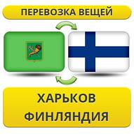Перевозка Личных Вещей из Харькова в Финляндию