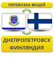 Перевозка Личных Вещей из Днепропетровска в Финляндию