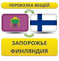Перевозка Личных Вещей из Запорожья в Финляндию