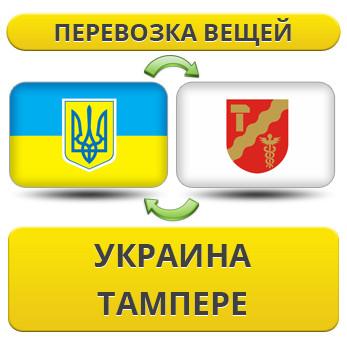 Перевозка Личных Вещей из Украины в Тампере