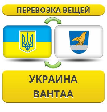 Перевозка Личных Вещей из Украины в Вантаа