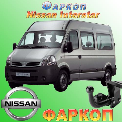 Фаркоп Nissan Interstar (прицепное Ниссан Интерстар)