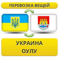 Перевозка Личных Вещей из Украины в Оулу