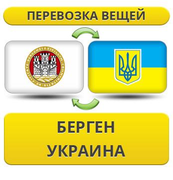 Перевозка Личных Вещей из Бергена в Украину