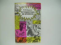 Будыко М.И. Путешествие во времени. Сборник эссе (б/у)., фото 1