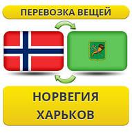 Перевозка Личных Вещей из Норвегии в Харьков