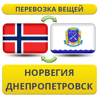 Перевозка Личных Вещей из Норвегии в Днепропетровск