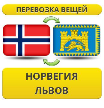 Перевозка Личных Вещей из Норвегии во Львов
