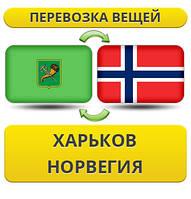 Перевозка Личных Вещей из Харькова в Норвегию