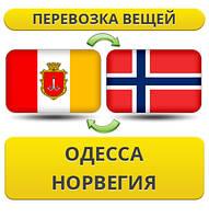 Перевозка Личных Вещей из Одессы в Норвегию