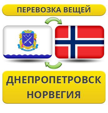 Перевозка Личных Вещей из Днепропетровска в Норвегию