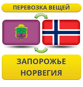 Перевозка Личных Вещей из Запорожья в Норвегию