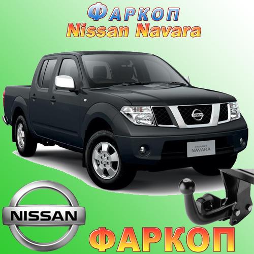 Фаркоп Nissan Navara (прицепное Ниссан Навара)