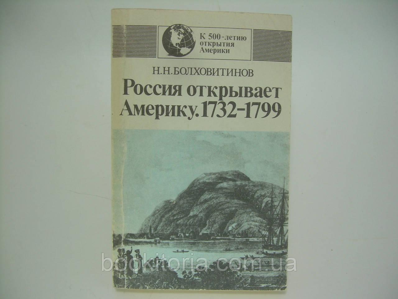 Болховитинов Н.Н. Россия открывает Америку. 1732 – 1799 (б/у).