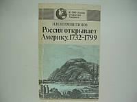 Болховитинов Н.Н. Россия открывает Америку. 1732 – 1799 (б/у)., фото 1
